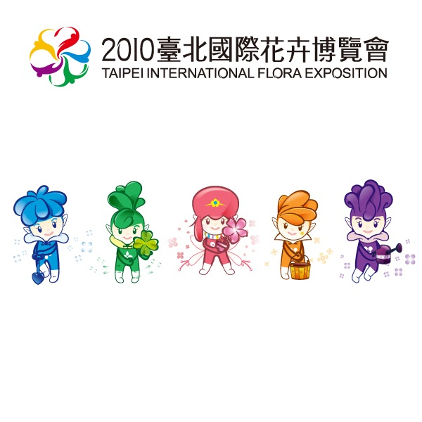 The 2010 Taipei International Flora Exposition Audio Guide (Chinese)