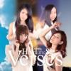 Verses - EP - HearTuneS