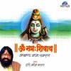 Om Namah Shivay EP