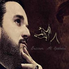 Bassem Al Karbalai (Collection)
