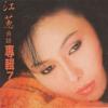 江蕙, Vol. 7: 為你想替你想 (台語專輯) - Jody Chiang