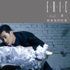 Eric Chou - 你,好不好?(TVBS連續劇《遺憾拼圖》片尾曲) artwork