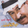 Abdul Karim Abdul Kader - Alsout Aljareeh