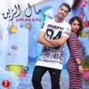 Mal Zin (feat. Rajaa Belmir) - Single