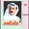 Albambarah - Khalid Alsheikh