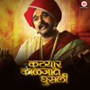Shankar-Ehsaan-Loy & Jitendra Abhisheki - Katyar Kaljat Ghusli (Original Motion Picture Soundtrack) artwork