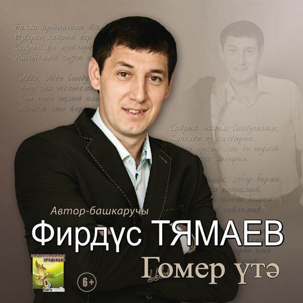 ФИРДУС ТЯМАЕВ НОВЫЕ ПЕСНИ 2016 СКАЧАТЬ БЕСПЛАТНО