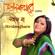 Hridmajhare - Sahaj Ma