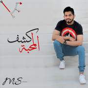 Kashf Al Mahabbah - Mohamed Al Shehhi - Mohamed Al Shehhi