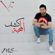 Kashf Al Mahabbah - Mohamed Al Shehhi