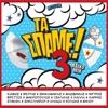 Ta Spame, Vol. 3