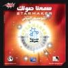 Roba Hatem - Ma Baaref Shoo