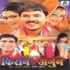 Kisan Arjun (Original Motion Picture Soundtrack)