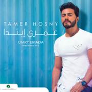 Omry Ebtada - Tamer Hosny - Tamer Hosny