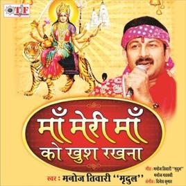 Maa Meri Maa Ko Khush Rakhna by Manoj Tiwari Mridul