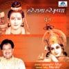 Hare Rama Hare Krishna Dhun