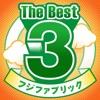 The Best 3 Fujifabric - Single ジャケット写真