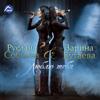 Люблю тебя - Руслана Собиева & Зарина Бугаева