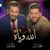 الله وياه feat نور الزين Single