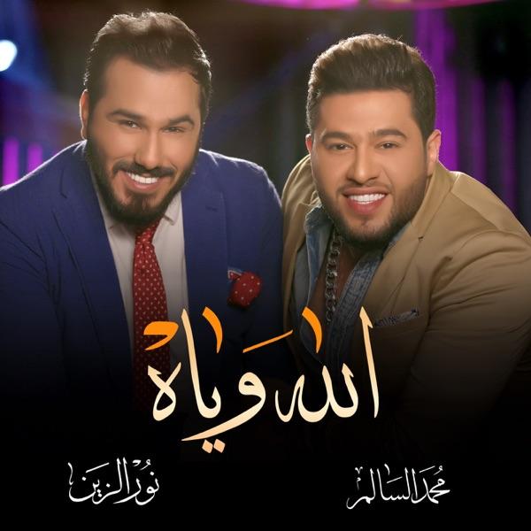 الله وياه (feat. نور الزين) - Single