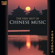 Moon Reflected on Second Spring - Chen Dacan Chinese Ensemble