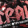 Грай - Lyapis Trubetskoy