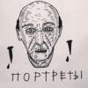 Портреты - Single - Буерак