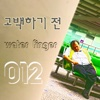 Water Finger 012: 고백하기 전 - Single - Water Finger