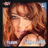 Samira Said - Ala Eih