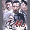 家仇(電視劇原聲專輯2) - Hsu Chia-Liang