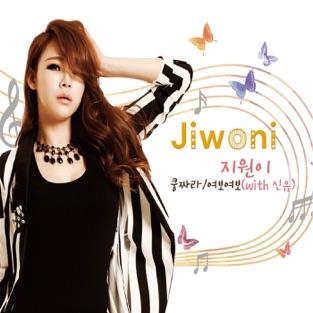 쿵짜라 / 여보여보 – Won I Ji