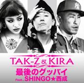 最後のグッバイ feat. SHINGO★西成