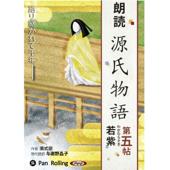 源氏物語(五) 若紫(わかむらさき)