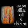 Sagrna Hilola Vali Maa Shikotarma