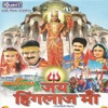Jai Hinglaj Maa (Original Motion Picture Soundtrack)