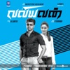 Valiyavan Original Motion Picture Soundtrack