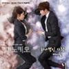 피노키오 (Original Television Soundtrack), Pt. 5 - Single, K.Will