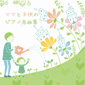 Classic Piano Songs for Mama and Children