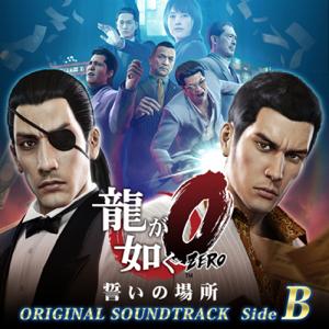 SEGA - 龍が如く0 誓いの場所 オリジナルサウンドトラック(Side B)