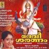 Devi Saranam