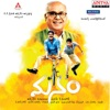 Manam Original Motion Picture Soundtrack
