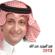 Ya Eyonah - Abdul Majeed Abdullah