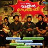 Oru Vadakkan Selfie Original Motion Picture Soundtrack EP