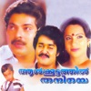 Aalkoottathil Thaniye Original Motion Picture Soundtrack Single