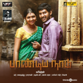 [Download] Yaeley Yaeley Maruthu (Karaoke) MP3