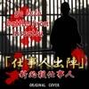 新必殺仕事人「仕事人出陣」ORIGINAL COVER - Single ジャケット画像