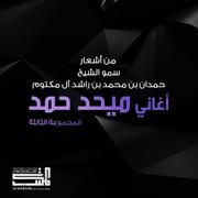 Mehad Hamad Collection 3 - Mehad Hamad - Mehad Hamad