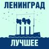 Ленинград - Ленинград: лучшее! обложка