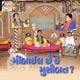 Mobile Chhe Ke Musibat (Gujarati Comedy)
