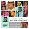 Qasaed Mughana From Nojoom Al Tarab Al Khaliji 1